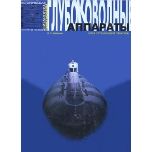 OTH-207 Soviet Deep-Diving Vehicles book