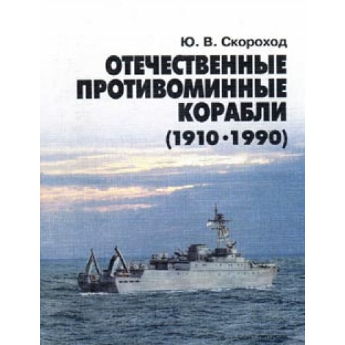 OTH-209 Russian/Soviet Mine-Sweepers (1910-1990) book