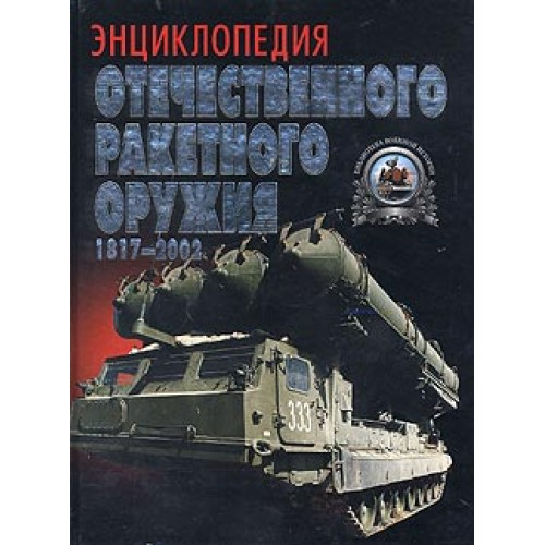 OTH-210 Russian Missile and Rocket Weapon Encyclopedia book
