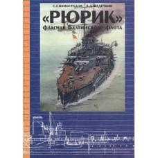 OTH-211 Rurik Russian Cruiser - the Baltic Flagship book