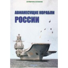 OTH-212 Soviet Carrying Ships book