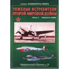 OTH-214 WW2 Heavy Fighters. Part 1 - Soviet Aircraft book