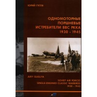 OTH-215 Soviet Air Force Single-Engined Classic Warbirds (1930 - 1945) book