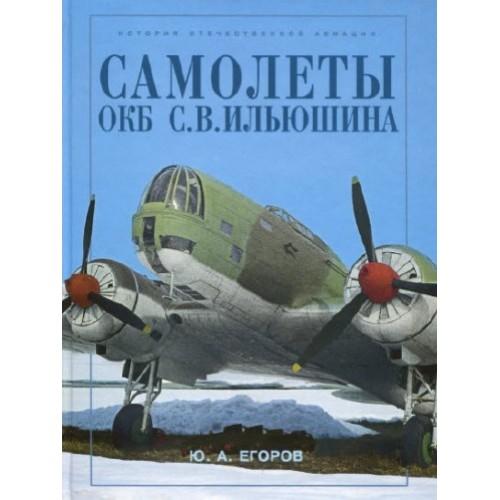 OTH-217 Ilyushin Design Bureau Aircraft book