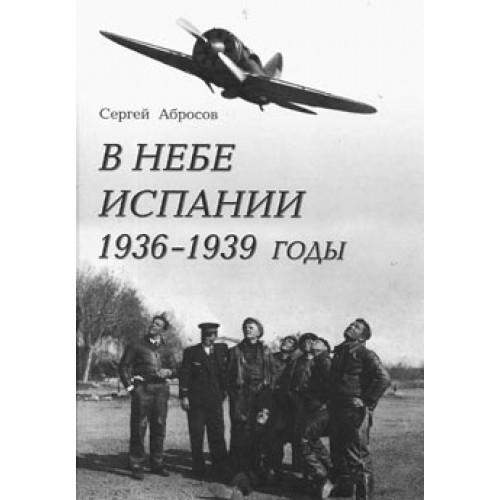 OTH-218 In the Spanish Sky (1936-1939). Soviet pilots in the Spanish Civil War book