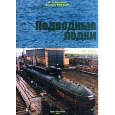 OTH-220 Soviet Submarines. Part 1: Ballistic Missile Submarines and Multi-purpose Submarines book