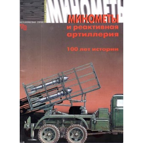 OTH-222 Russian Mortar and Launch Rocket Systems. 100 Years of History book
