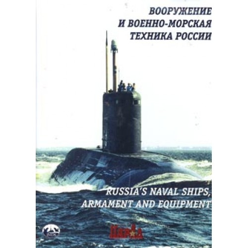 OTH-225 Russia's Naval Ships, Armament And Equipment book