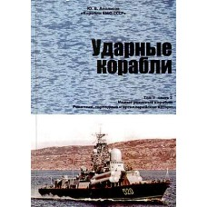 OTH-226 Soviet Strike Ships. Vol 2. Part 2. Small Missile Ships. Missile, Torpedo and Artillery Boats (by Yuri Apalkov) book