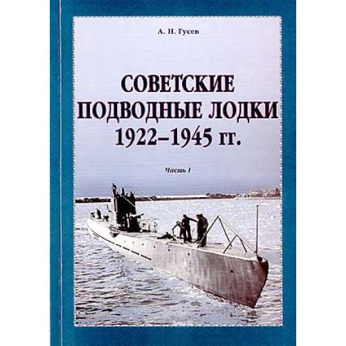 OTH-227 Soviet submarines 1922-1945. Part 1 book