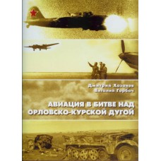 OTH-228 Aviation at the Kursk-Orel Salient Battle July 1943 book