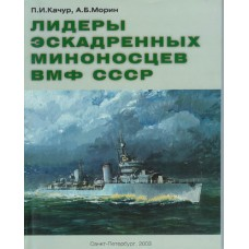OTH-230 Soviet Destroyer's Leaders book