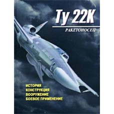 OTH-231 Tupolev Tu-22K Blinder-B Soviet Supersonic Missile Carrier book