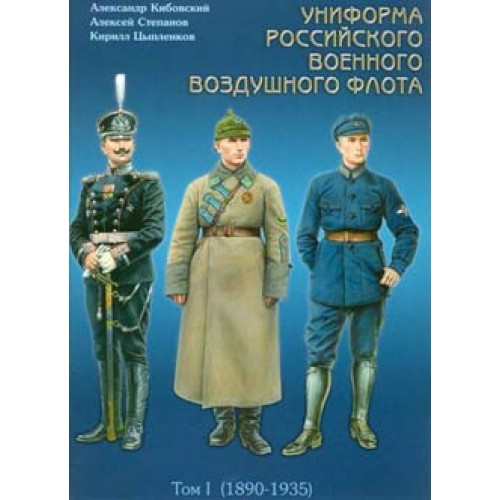 OTH-232 Uniforms of Russian Air Force. Vol.1 (1890-1935) book
