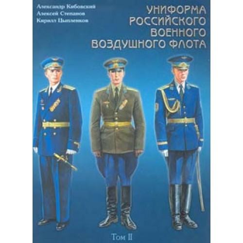 OTH-234 Uniforms of Russian Air Force. Vol.2, part II (1955-2004) book