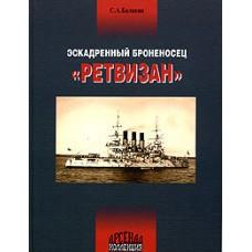 OTH-236 Retvizan Russian Imperial Fleet Battleship book