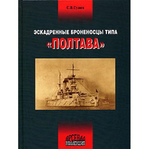 OTH-237 Poltava Class Imperial Russian Navy Battleships (1892 - 1898) Story Book
