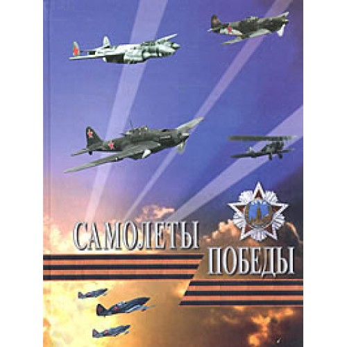 OTH-238 Aircraft of the Victory (Soviet Aviation of the Great Patriotic War 1941-1945) book