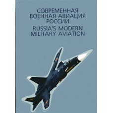 OTH-239 Russia's Modern Military Aviation (Military Parade publ.) book