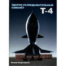 OTH-240 Sukhoi T-4 Sotka Supersonic Mach 3 Bomber / Attack / Reconnaissance Aircraft book