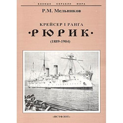OTH-241 Rurik Cruiser of 1st Rank (1889-1904) book