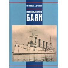 OTH-242 Bayan Russian Imperial Fleet Armoured Battleship book