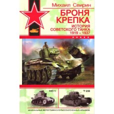 OTH-243 Strong Armour. History of Soviet Tank 1919-1937 (by M.Svirin) book