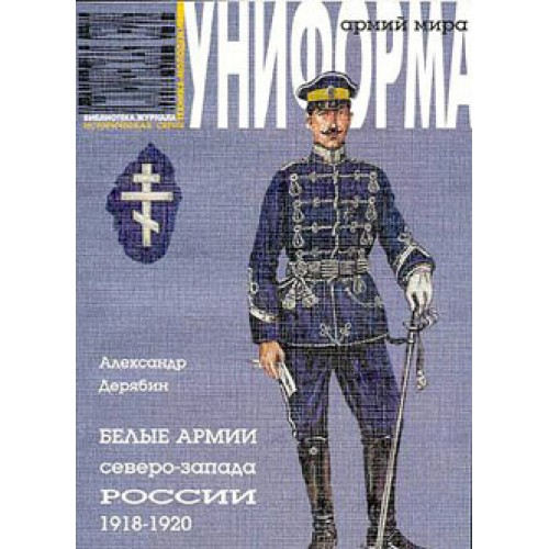 OTH-244 White Armies on North-West of Russia 1918-1920 book