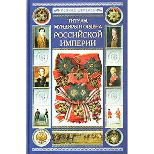 OTH-245 Russian Empire's Uniforms, Titles and Awards book