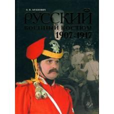 OTH-246 Russian Military Uniform 1907-1917 book