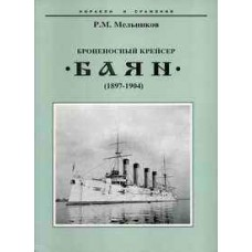 OTH-247 Armoured Cruiser Bayan (1897-1904) book