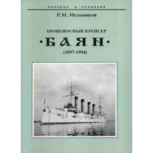OTH-247 Armoured Cruiser Bayan (1897-1904) book