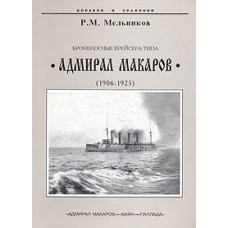 OTH-248 Armoured Cruisers Admiral Makarov class (1906-1925) book
