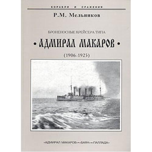 OTH-248 Armoured Cruisers Admiral Makarov class (1906-1925) book
