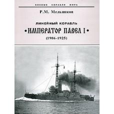 OTH-249 Battleship Imperator Pavel (1906-1925) book