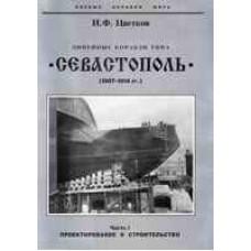 OTH-250 Battleships Sevastopol class (1907-1914) Part 1 book