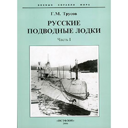 OTH-251 Russian Early Submarines Part 1 book