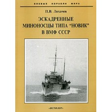 OTH-252 Destroyers Novik class in the Soviet Navy book