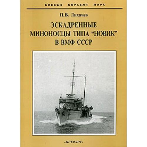 OTH-252 Destroyers Novik class in the Soviet Navy book