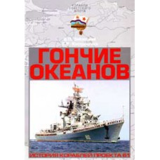 OTH-253 Ocean's Beagle. The story of Soviet Large Antisubmarine ships (project 61) book