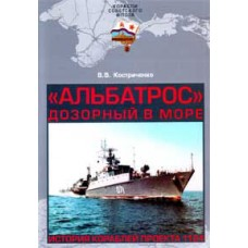 OTH-254 Albatros the Sea Patrol. The story of Soviet Small Antisubmarine ships (project 1124) book