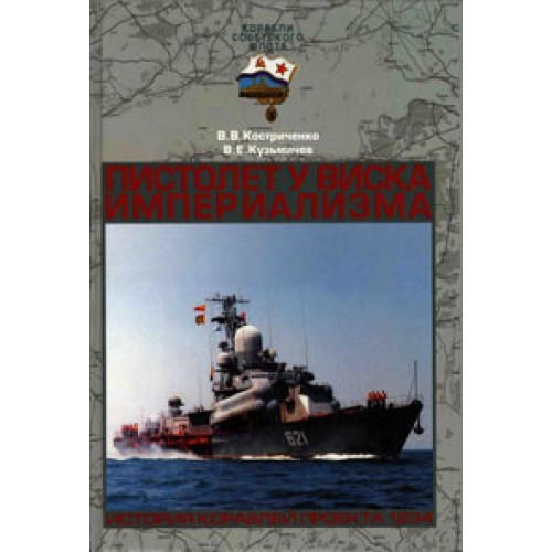 OTH-255 A Gun to Imperialism's Head. The Story of Soviet Small Missile Ships (project 1234) book