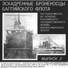 OTH-256 Battleships of Russian Imperial Navy Baltic Fleet (part 2) book