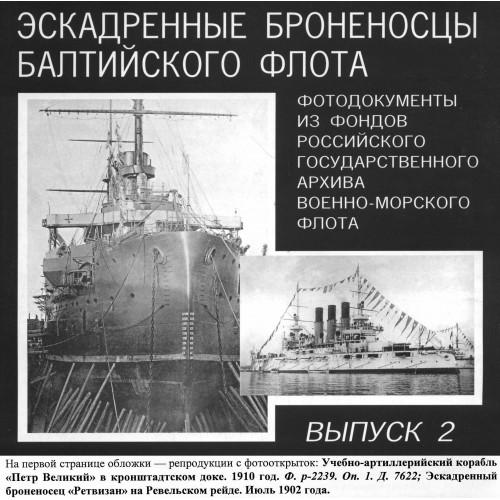 OTH-256 Battleships of Russian Imperial Navy Baltic Fleet (part 2) book