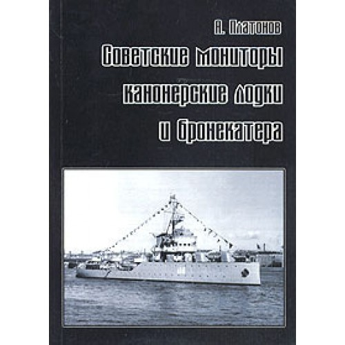 OTH-257 Soviet monitors, artillery boats and armour boats (part 1) book