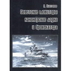 OTH-258 Soviet monitors, artillery boats and armour boats (part 2) book
