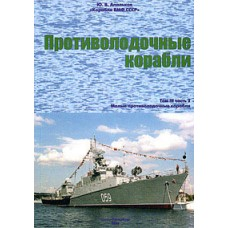 OTH-259 Soviet Antisubmarine Ships. Volume III, part 2. Small Antisubmarine ships book