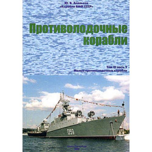 OTH-259 Soviet Antisubmarine Ships. Volume III, part 2. Small Antisubmarine ships book