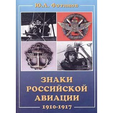 OTH-260 Badges of Russian Aviation 1910-1917 book