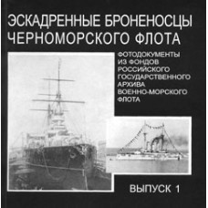 OTH-261 Battleships of Russian Imperial Navy Black Sea Fleet (part 1) book